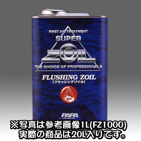 ZOIL ゾイル FZ20L0  FLUSHING ZOIL ゾイル フラッシング専用オイル 20L