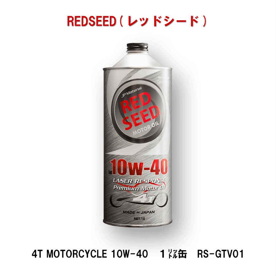 与え 熱せん断を防ぎ 油膜厚保によりスカッフィングを防止 REDSEED レッドシード モーターサイクル RS-GTV01 いよいよ人気ブランド 10W-40 エンジンオイル 1リットル缶