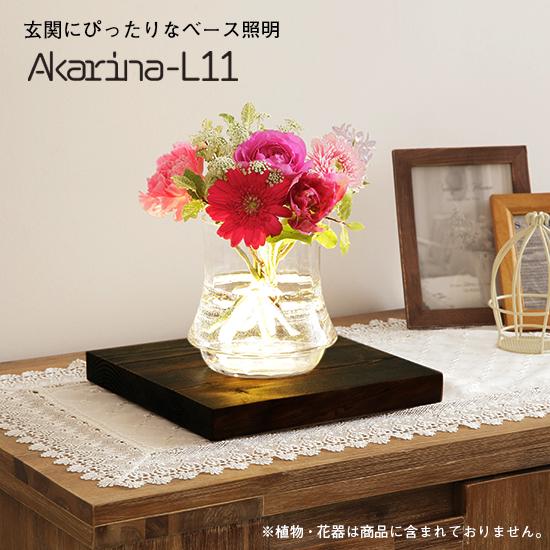 MototM Akarina-L11 LED木製ベース照明 MAI11