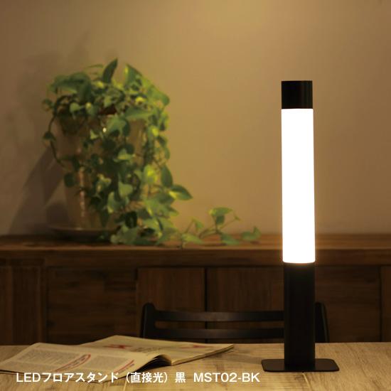MotoMモトム LEDフロアスタンドライト 直接光 黒 MST02BK