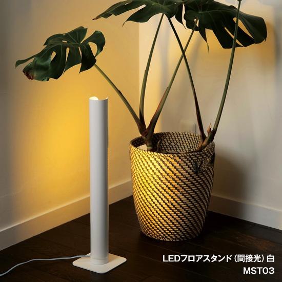 【 あす楽 】LEDフロアスタンドライト 間接光 白 MST03WH玄関 コンパクト スタイリッシュ おしゃれ 廊下 ホワイト シンプル 卓上ライト