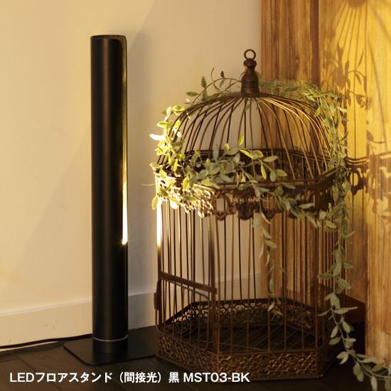MotoMモトム LEDフロアスタンド 間接光 黒 MST03BK