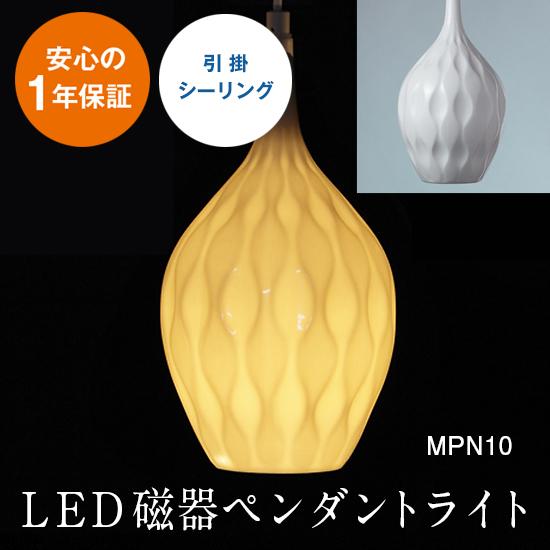 MotoM LED磁器ペンダントライト 大 引掛シーリング・MPN10