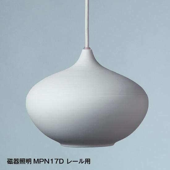 LED磁器ペンダントライト MPN17D 口金E17付属 メーカー直営 LED電球 1年保証 レール対応 ランプ 照明器具 ダクトプラグ 1灯 吊り下げ カフェ ダイニング ライト 天井照明 おしゃれ 白