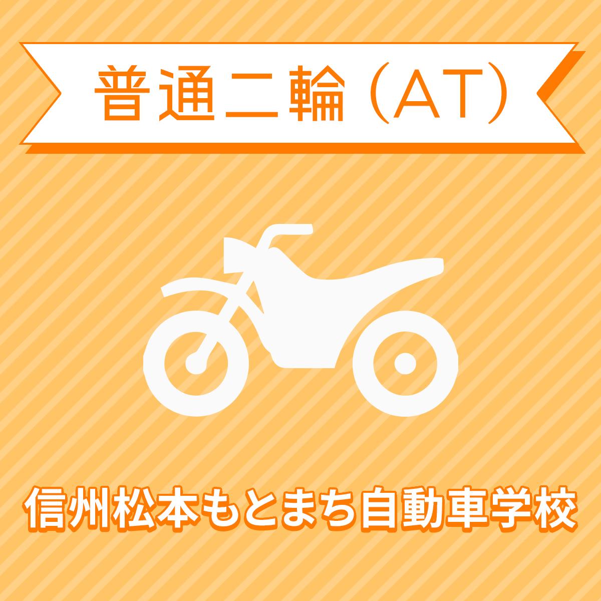【長野県松本市】普通二輪ATコース<免許なし/原付免許所持対象>