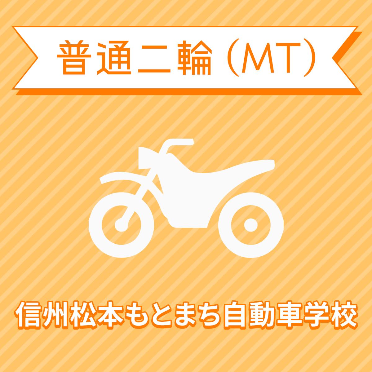 【長野県松本市】普通二輪MTコース<免許なし/原付免許所持対象>