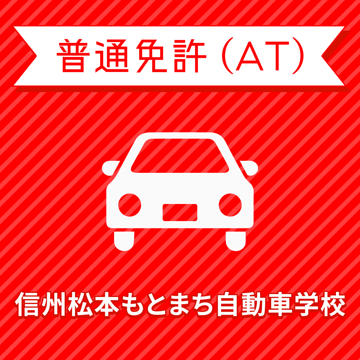 【長野県松本市】普通車ATレギュラープラン(学生料金)