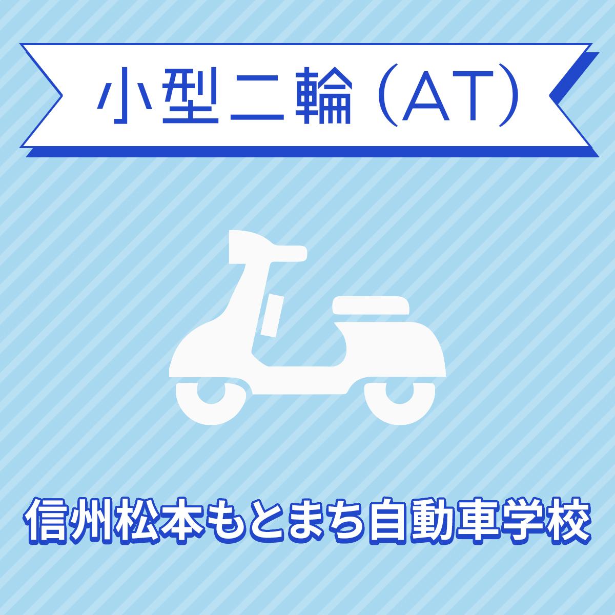 【長野県松本市】小型二輪ATコース<免許なし/原付免許所持対象>