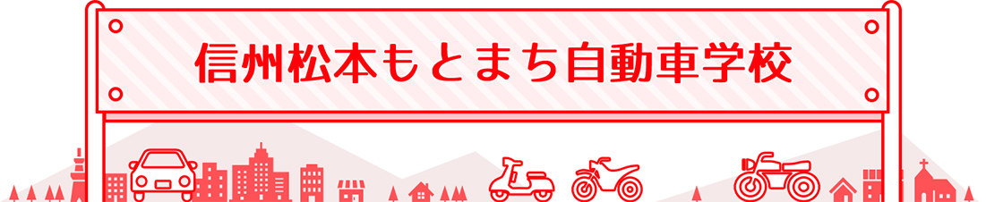 信州松本もとまち自動車学校:長野県公安委員会指定!運転免許取得なら信州松本もとまち自動車学校