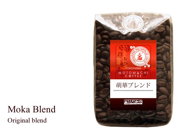 【送料無料】萌華ブレンド 800g|ブレンド|ブレンドコーヒー|モカブレンド|モカ【組み合わせ自由!コーヒー豆800g以上ご注文で送料無料】