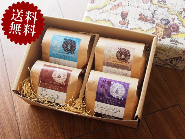 5種類のスペシャルティコーヒー豆の中からお好きなコーヒー豆が4種類選べるコーヒーギフト 特殊な熨斗も無料で承ります 送料無料 海外限定 コーヒーギフト4種類セット スペシャルティコーヒー コーヒー 珈琲 コーヒー豆 珈琲豆 コーヒーセット お歳暮 内祝い 贈り物 お年賀 高級ギフト 商い 敬老の日 高級 プレゼント ギフトセット 快気祝い お中元 コーヒー詰め合わせ