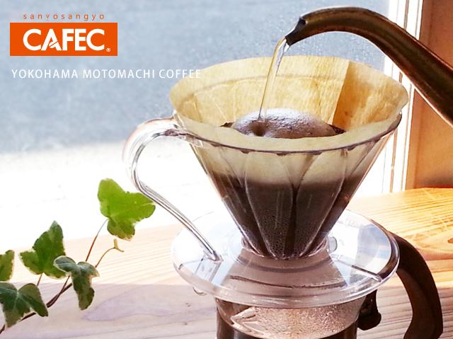 メジャースプーン付き 樹脂製円すいフラワードリッパー 三洋産業 CAFEC 1~2人用 コーヒー器具 抽出器具 かわいいドリッパー cup1 1杯用 IN 全国一律送料無料 贈答 日本製 国産 JAPAN PFD-1 MADE