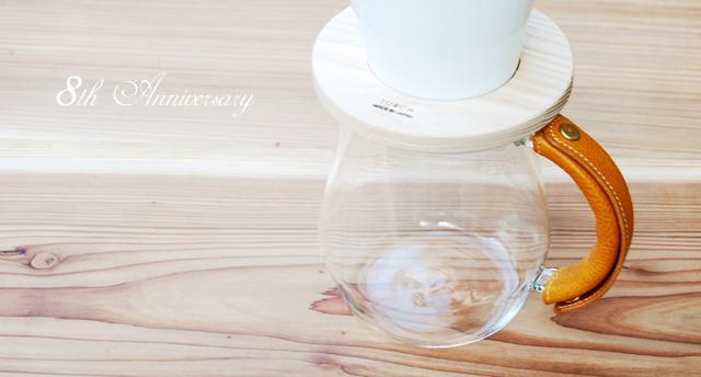 トーチ(TORCH)コーヒーサーバー ピッチー専用レザーハンドル|セット販売|中林孝之|北欧|抽出器具|コーヒー器具|コーヒーサーバー|耐熱ガラス|ドーナツドリッパー(coffee server pitchii|小鳥デザイン