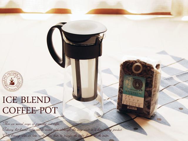 【送料無料】ハリオ水出し珈琲ポット600mlとアイスブレンド200gセット|水出しコーヒー|HARIO|hario|スペシャルティコーヒー|MCPN-7CBR|mcpn-7cbr|MCPN-7R|mcpn-7r|耐熱ガラス|日本製|国産|