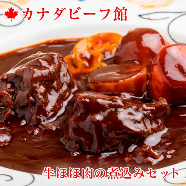 カナダビーフ館 スーパーSALE 10%オフ 牛ほほ肉の煮込みセット 時短 ホホ肉 いつでも送料無料 頬肉 お取り寄せ 牛肉 赤ワイン煮込み 3~4人前 新作 温めるだけ シチュー グルメ