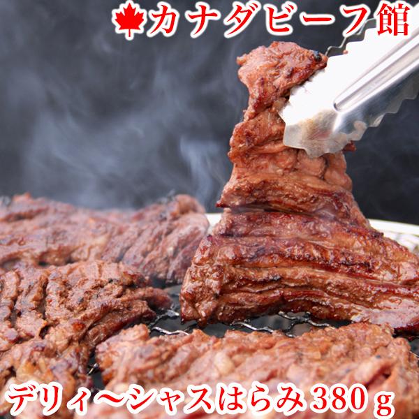 あつあつご飯と一緒にどうぞ やっぱ焼肉には白飯が一番 カナダビーフ館 牛肉 プレゼント お祝い ハラミ 焼肉 バーベキュー デリ~シャスはらみ380g お取り寄せグルメ グルメ BBQ 卸直営 食材 肉 お取り寄せ 新発売 バーベキューセット キャンプ
