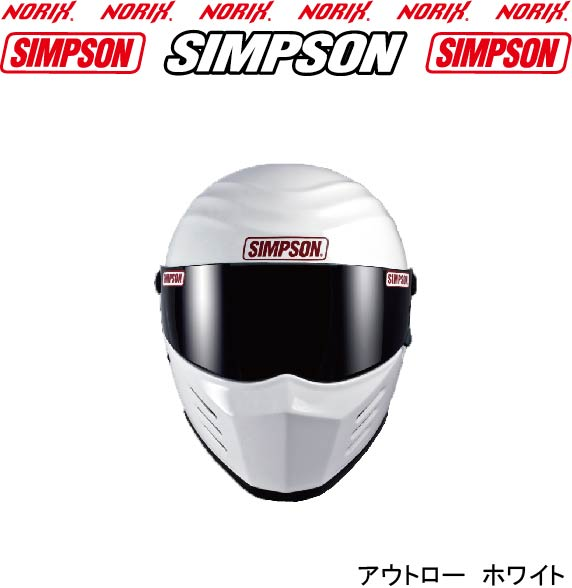 即納!SIMPSON OUTLAW シンプソン ヘルメット アウトロー【ホワイト】SG規格今ならお好きなカラーのシールドをプレゼント♪送料き手数無料即納平日12時まで