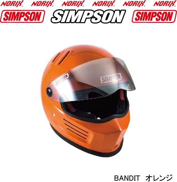 即納!SIMPSON BANDIT【オレンジ】シールドプレゼント♪バンディットSG規格NORIX シンプソン ヘルメット送料代引き手数無料即納平日12時まで