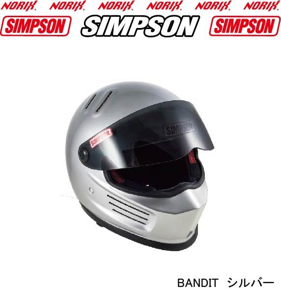 即納!SIMPSON BANDIT【シルバー】シールドプレゼント♪バンディットSG規格NORIX シンプソン ヘルメット送料代引き手数無料即納平日12時まで