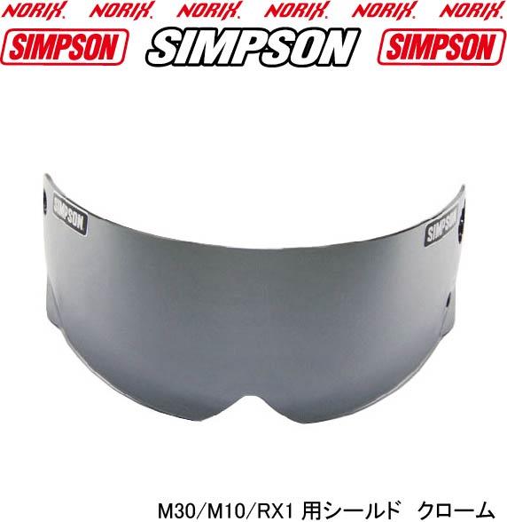 SIMPSON【M30/RX1/M10用 クロームミラーシールド】(ライトスモークベース)FreeStopシンプソンフルフェィスオートバイ用ヘルメットシールド