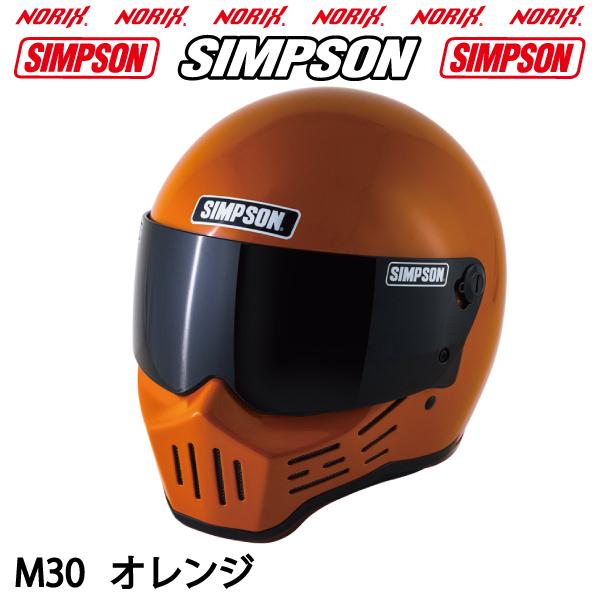 ≪新品アウトレット≫SIMPSONM30オレンジ57cm塗装不良NORIXシンプソン ヘルメット MODEL30SG規格シールドをプレゼント※アウトレット商品の為交換は出来ません※写真掲載以外の不良等がある場合も御座います