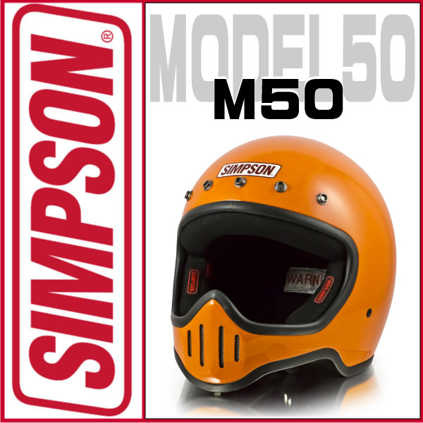 Instant delivery! (However on weekdays till 14) SIMPSON M50 Simpson helmet MODEL50 (model 50) (50 m) SG standard sizes interchangeable!