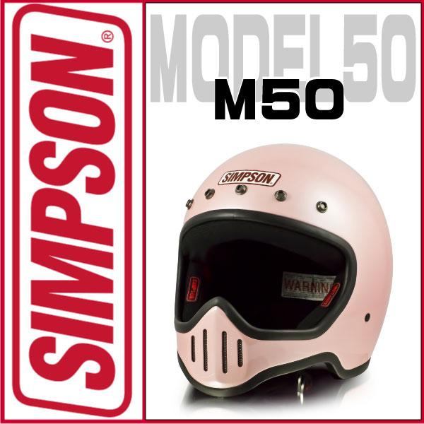 即納!SIMPSON M50【パールピンク】M50専用バイザープレゼントSG規格送料代引き手数無料サイズ交換可能!!シンプソンM50復刻フルフェイスヘルメット即納平日12時まで
