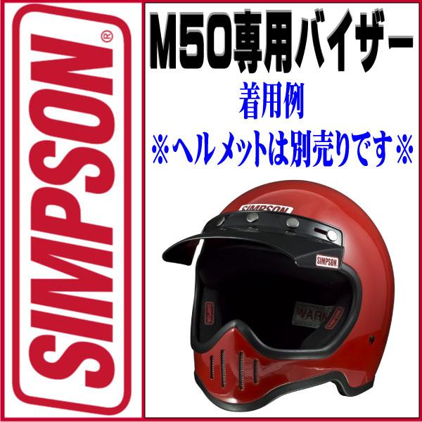 即時交貨 !(然而在平日,直到 14) 辛普森 M50 專用的遮陽辛普森頭盔 MODEL50 (型號 50) (50 米)