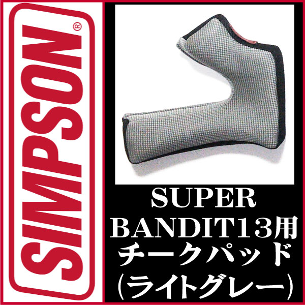 SIMPSON Simpson full Feliz motorcycle Interior Super Bandit 13