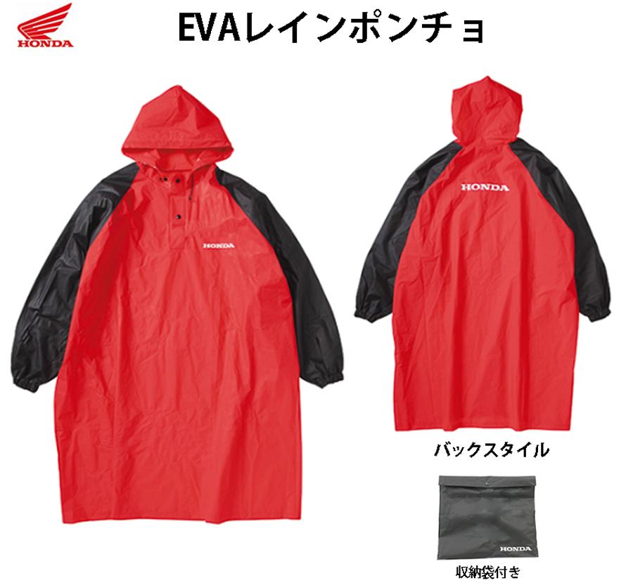 EVA レインポンチョ TH-W43 レッド フリーサイズ 低廉 ホンダ 格安 価格でご提供いたします 0SYTH-W43-RF Honda
