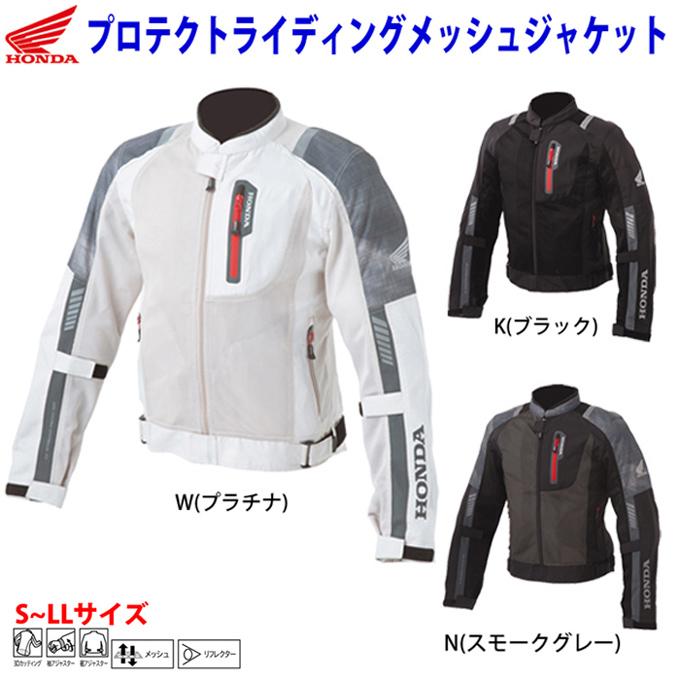 春夏ライディングジャケット 春夏ジャケット プロテクトライディングメッシュジャケット Honda ホンダ 定番スタイル 店舗 0SYEJ-13H メッシュ 春 ジャケット 夏 バイク ウェア