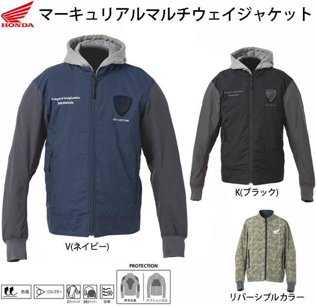 商品 秋冬ライディングジャケット 好評 秋冬ジャケット Honda マーキュリアルマルチウェイジャケット 0SYES-234 防風 秋 防寒 冬 ウェア ジャケット バイク