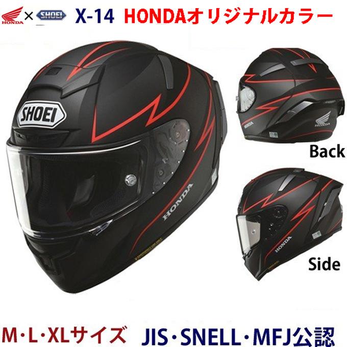 HONDAオリジナルカラー フルフェイス Honda×SHOEI X-14 エックスフォーティーン / HONDAオリジナルカラー / 0SHGS-RX14