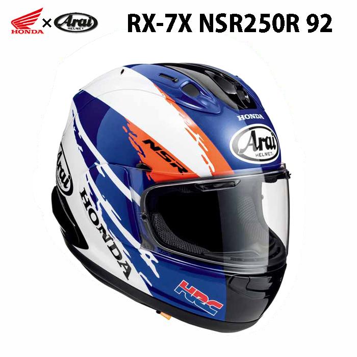 限定品 Honda×Arai RX-7X NSR250R 92 フルフェイスヘルメット