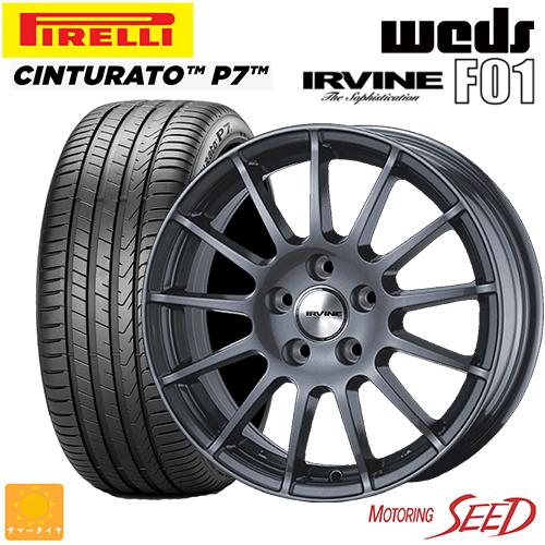 新品タイヤ ホイール ウェッズ IRVINE 高品質 F01 高品質新品 × PIRELLI チンチュラートP7 フォルクスワーゲン シャラン等に GM +40 50R17 タイヤホイール4本セット 112 17×7J ガンメタリック 5H 225