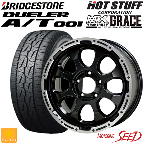 新品タイヤ ホイール 最安値に挑戦 ホットスタッフ マッドクロス グレイス 《週末限定タイムセール》 × ブリヂストン デューラーA T001 175 タイヤホイール5本セット 139.7 80R16 16×5.5J 5H AZ-オフロード等に +20 ジムニー