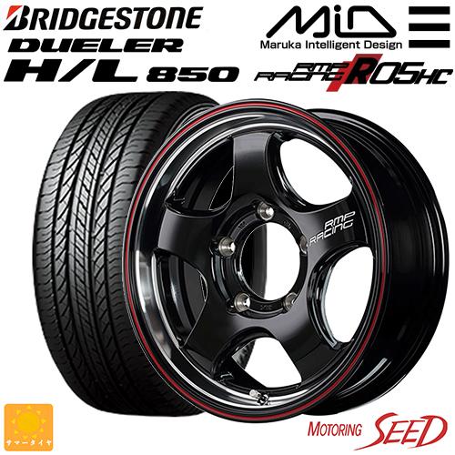 新品タイヤ ホイール マルカサービス RMPレーシング R05HC × ブリヂストン 格安激安 デューラー H 139.7 80R16 175 5H 新作からSALEアイテム等お得な商品満載 16×5.5J +20 サマータイヤホイール4本セット L850 ジムニー等に