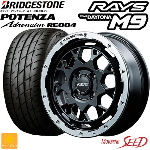 入手困難 新品タイヤ ホイール レイズ チーム デイトナ M9 × ブリヂストン POTENZA Adrenalin RE004 エブリィワゴン TEAM 55R15 15×5J DAYTONA 100 4H 今季も再入荷 サマータイヤホイール4本セット +45 165 NーBOX等に RAYS