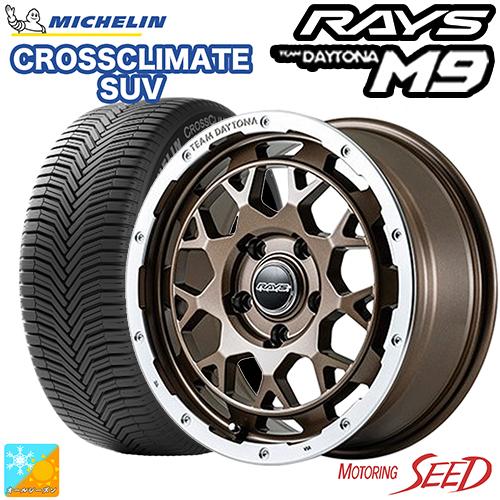 最も完璧な 【RAV4 50系等に】RAYS TEAM DAYTONA M9 17×7J CROSSCLIMATE【RAV4 5H TEAM 114.3 +32 × ミシュラン CROSSCLIMATE SUV 235/65R17 オールシーズンタイヤホイール4本セット, 森本時計店:8c957468 --- unifiedlegend.com