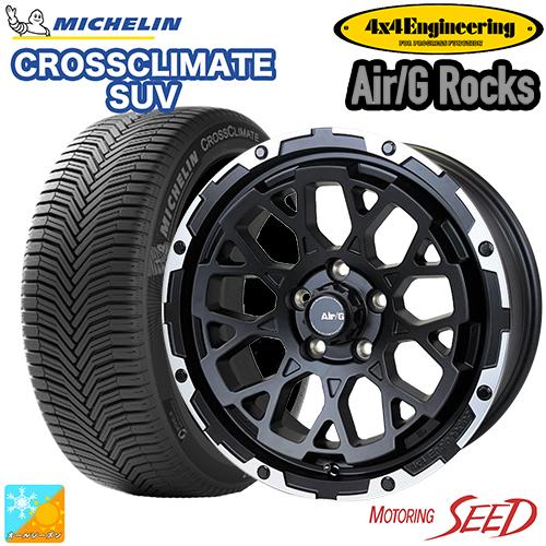 好きに 【RAV4 50系等に【RAV4】4×4エンジニアリング +32 Air/G Rocks 17×7J × 5H 114.3 +32 × ミシュラン CROSSCLIMATE SUV 235/65R17 オールシーズンタイヤホイール4本セット, 厚別区:611db9c8 --- albettek.com