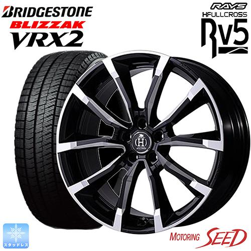 新品タイヤ ホイール レイズ フルクロス 驚きの値段 Rv5 × ブリヂストン ブリザック 大特価!! VRX2 在庫特価品 レクサスUX CーHR等に 114.3 BRIDGESTONE 225 RAYS +45 HFULLCROSS 5H スタッドレスタイヤホイール4本セット 19×8J BLIZZAK 45R19