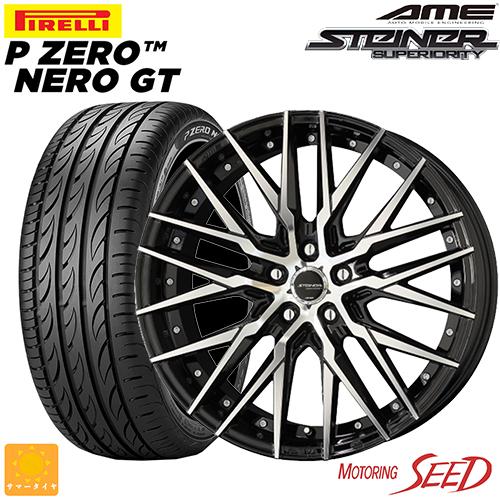 新品タイヤ ホイール お得 共豊 手数料無料 AME シュタイナー シーブイエックス × ピレリ ピーゼロ ネロ GT インサイト等に KYOHO NERO 225 +38 114.3 18×8J PIRELLI STEINER サマータイヤホイール4本セット 5H PZERO CVX 40R18