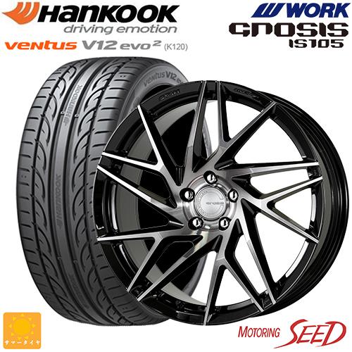 新品タイヤ ホイール ワーク グノーシス 定番 アイエス105 × ハンコック K120 エスティマ MPV等に WORK GNOSIS 5H IS105 V12 20×8.5J HANKOOK 114.3 Ventus evo2 交換無料 サマータイヤホイール4本セット 35R20 245 +45