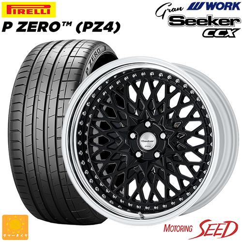 新品タイヤ ホイール ワーク 卸売り グラン シーカー CCX × 発売モデル ピレリ ピーゼロ PZ4 AUDI Q5等に WORK 20×8.5J PIRELLI Seeker 45R20 +38 112 P-ZERO S.C. Gran サマータイヤホイール4本セット 255 5H