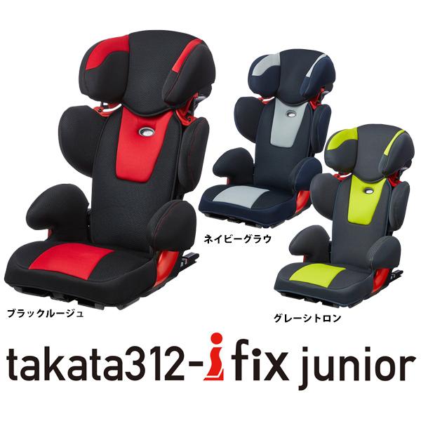 【送料無料】タカタ ジュニアシート 312アイフィックス ジュニア/takata 312-i fix junior