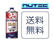 化学合成 エステル系 送料無料 NUTEC 毎週更新 1L 売り込み ZZ-51改 ニューテック ATF