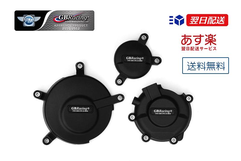 GBRacing FIM公認 エンジンカバー(2次カバー) SUZUKI GSX-R600/750 (06-19)