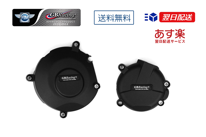 最高の品質の GBRacing FIM公認 エンジンカバー(2次カバー) SUZUKI FIM公認 SUZUKI GSX-R1000 GSX-R1000 (05-08), ANGEL HAM SHOP JAPAN:b8aecf4c --- munstersquash.com
