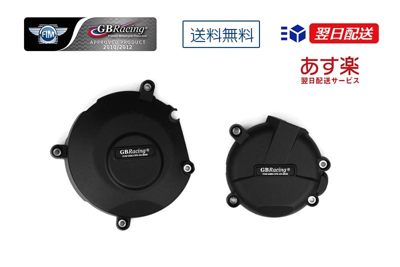 GBRacing FIM公認 エンジンカバー(2次カバー) SUZUKI GSX-R1000 (05-08)