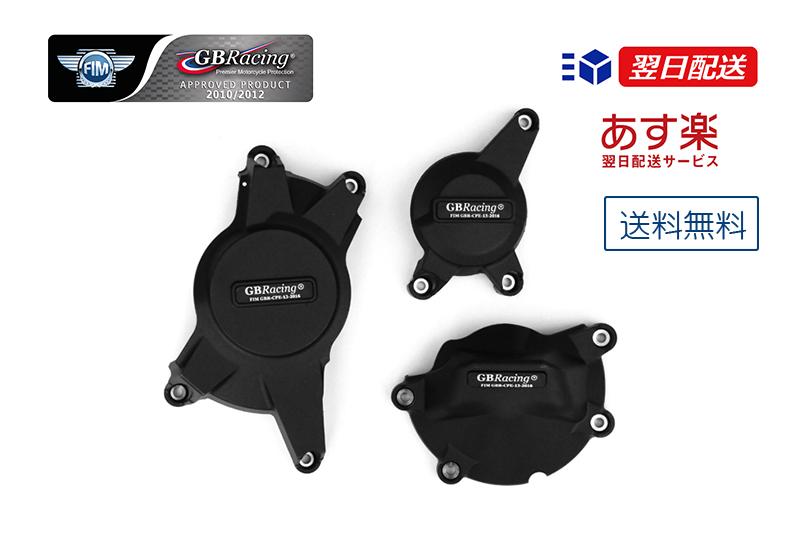 GBRacing FIM公認 エンジンカバー(2次カバー) SUZUKI GSX-R1000 (09-16)